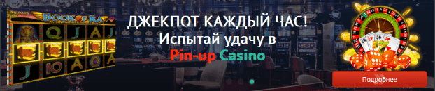 Pin Up Casino баннер